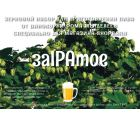"""Зерновой набор Индийский Бледный Эль """"ПИво заIPAтое"""" от Фомы Менделеева на 20 л. пива"""